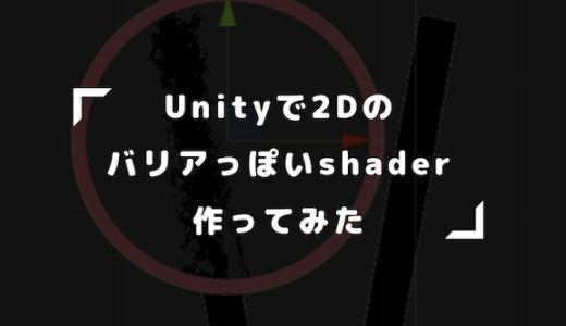 【Unity】2D SpriteでバリアのようなShaderを作ったので紹介する【歪み】