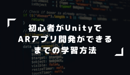 【初心者向け】UnityでARアプリ開発できるまでの学習・勉強方法を紹介する