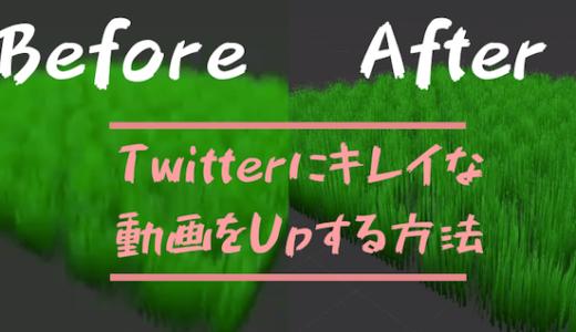 【ffmpeg】Twitterにキレイな動画をアップロードする方法【gif、mp4の2つ紹介】