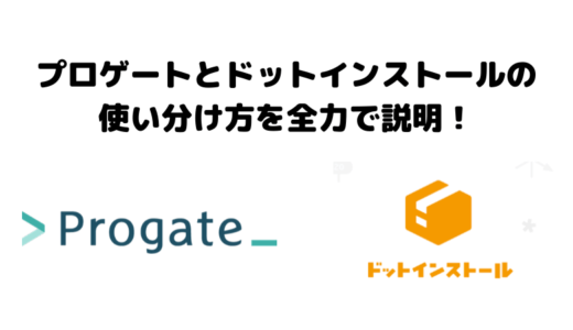Progate(プロゲート)とドットインストールは使い分けると良い話【体験談】