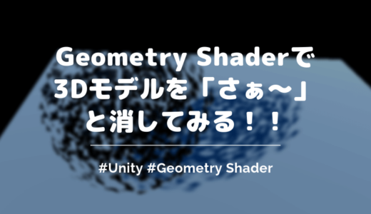 Unity】Geometry ShaderでGrass Shader(草)を作ったので紹介する
