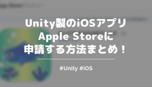 【2019年】Unity製のiOSアプリをApple Storeに公開する手順や方法まとめ【スクショあり】