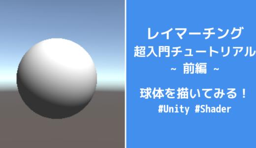 【Unity】レイマーチング超入門チュートリアル前編。板ポリに球体を描く【ライティングあり】