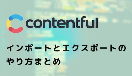 【Contentful】データのエクスポートとインポートの使い方まとめ