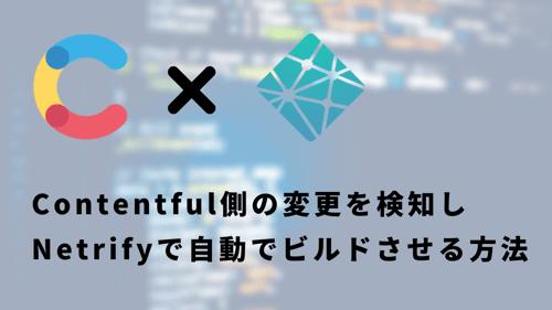 【Contentful Webhook】コンテンツ変更を検知し、Netrifyで自動でビルドさせる方法