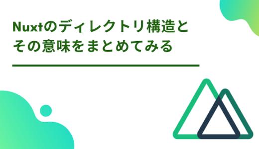 【Nuxt】ディレクトリ構造と各々の意味をまとめてみる【Vue】