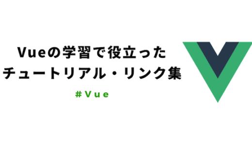 【初学者向け】Vueの学習で役立ったチュートリアルや参考リンク集のまとめ