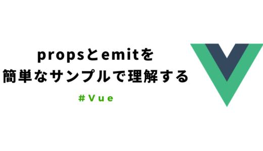 【Vue】propsとemitをシンプルなサンプルで理解を深める