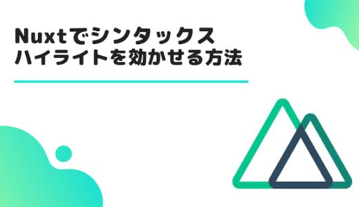 【Nuxt】vue-highlightjsでコードにシンタックスハイライトを効かせる方法