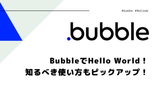 【NoCode】BubbleでHello World!超大事な要素もピックアップして紹介する