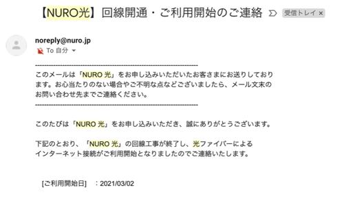 nuro 光の利用開始メール