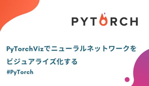 【PyTorch】PyTorchVizでニューラルネットワークを可視化する