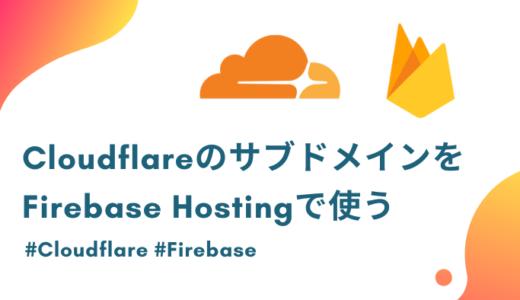 Cloudflare のサブドメインをFirebase Hostingで使う方法