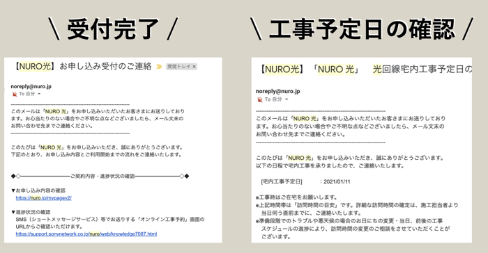 Nuro光受付完了と工事予定日の確認メール
