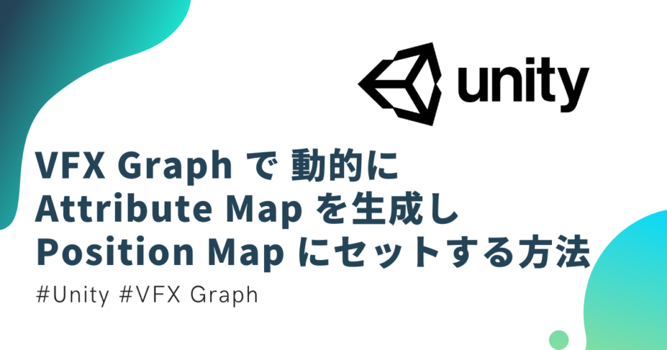 【Unity】VFX Graph で 動的に Attribute Map を生成し、Position Map にセットする方法