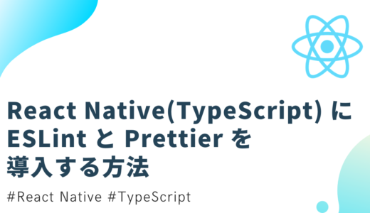 React Native(TypeScript) に ESLint と Prettier を導入する方法
