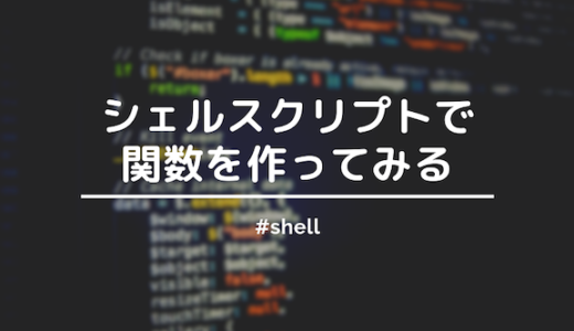 【ターミナル】シェルスクリプトで関数を作る方法を初心者向けに紹介!