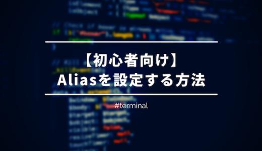 【初心者向け】alias(エイリアス)とは?設定の方法も紹介する【効率化】