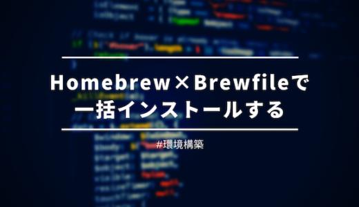 【Macの環境構築】homebrewとBrewfileでアプリを一括インストールする