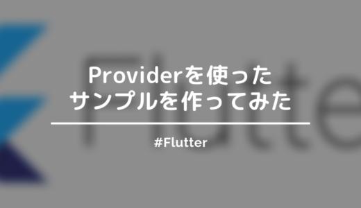 【Flutter】provider で状態管理するサンプルを作ったので紹介【初心者向け】