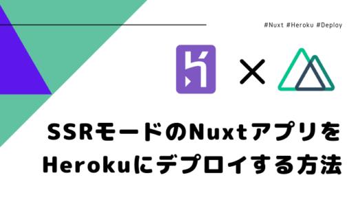【Nuxt】SSRモードをHerokuにデプロイする方法