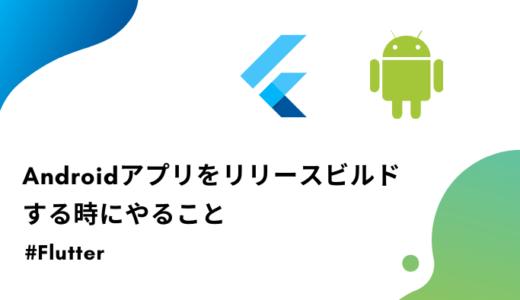 【Flutter】Androidアプリをリリースビルドする時にやること【keystore】