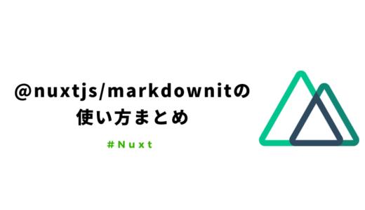 【Nuxt】@nuxtjs/markdownitでマークダウンからhtmlに生成する方法