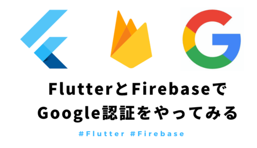 【Flutter】FirebaseでGoogleのAuth認証をガチ丁寧に紹介【スクショ・ソースあり】