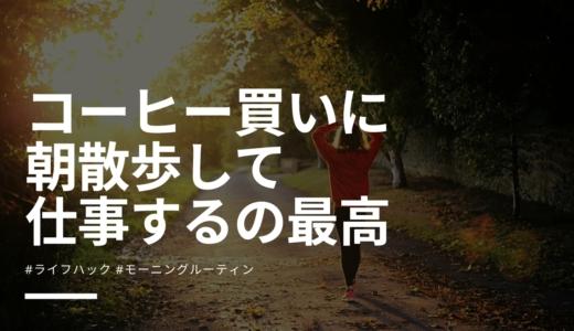【モーニングルーティンのオススメ】コーヒー買いに朝散歩  → 仕事スタートの習慣が最高だった件【ライフハック】