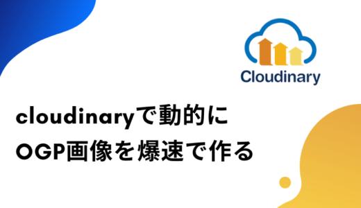 Cloudinaryで動的にOGP画像を爆速で生成する方法【NotoSansJPを使用】