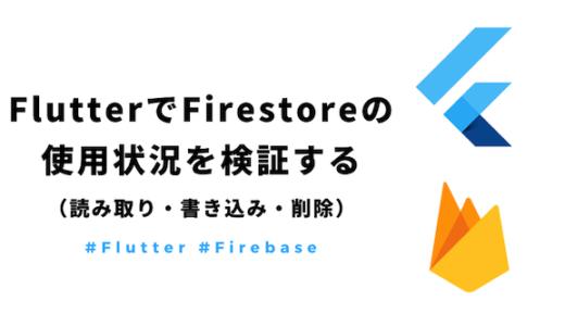 【Flutter】Firestoreのデータ、読み取り、書き込み、削除の使用状況を把握する
