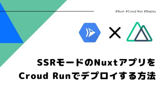 SSRモードのNuxt製アプリをCloud Runでデプロイする方法