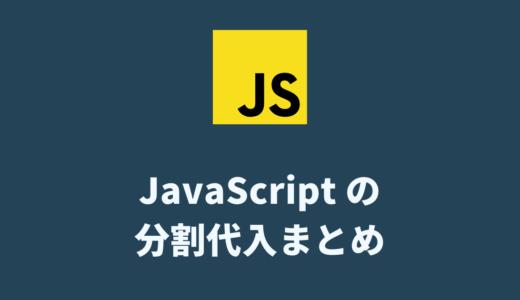 【JavaScript】分割代入のサンプルコードまとめ【スプレッド構文あり】