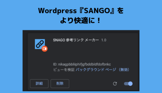 【SNAGO限定】超簡単に参考リンクを即生成するクローム拡張機能をリリースしました!