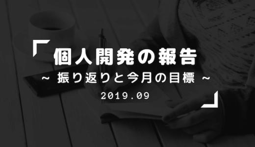 【個人開発】 2019年9月の報告と10月の目標【良かったこと・反省】