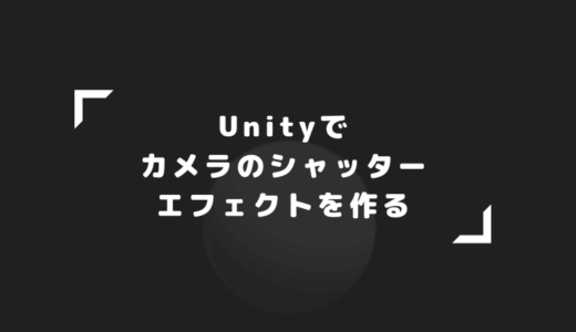 【Unity】カメラのシャッターエフェクト(フラッシュ)を実装してみる