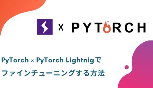 【PyTorch】PyTorch Lightningでファインチューニングする方法【Google Colaboratoryを使用】