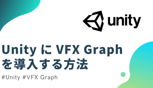 【Unity】Visual Effect Graph(VFX Graph)の導入方法【環境構築】